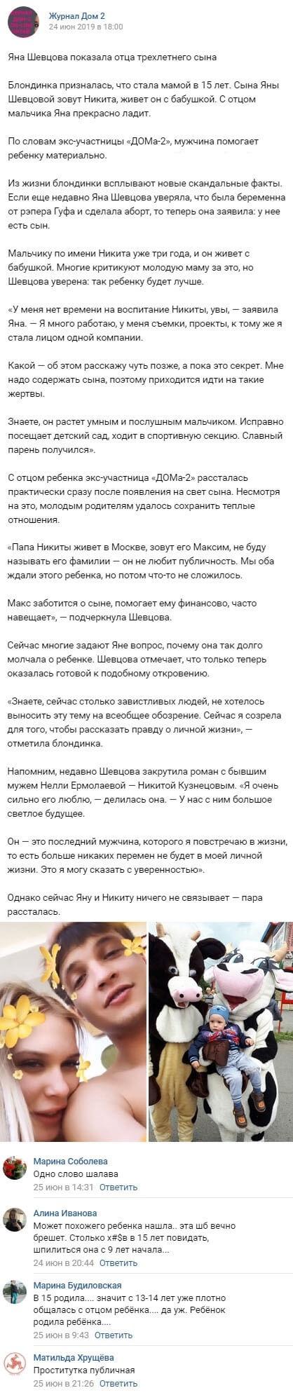 Яна Шевцова показала парня от которого родила в 15 лет