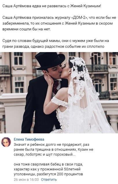Александра Артемова и Евгений Кузин всё равно разведутся