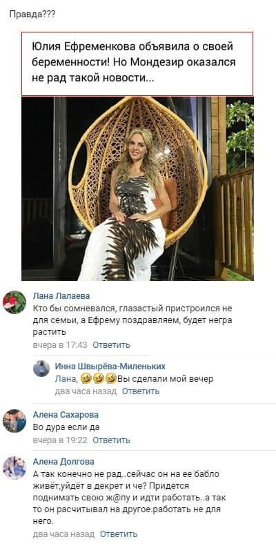 Юлия Ефременкова сообщила о беременности