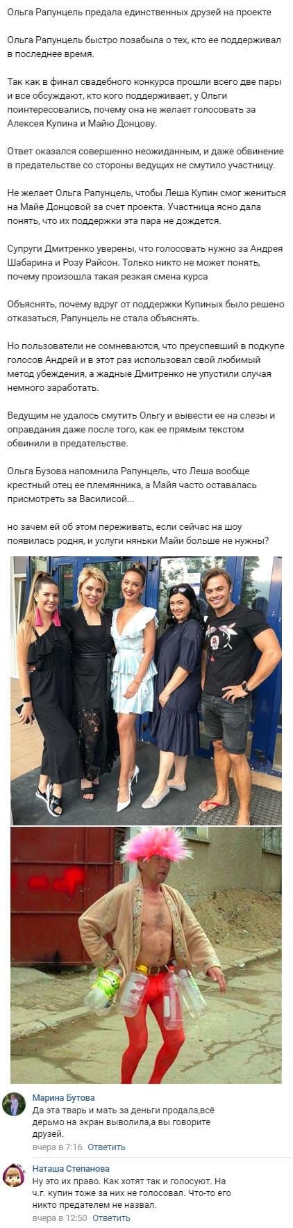 Ольга Рапунцель предала единственных друзей на проекте