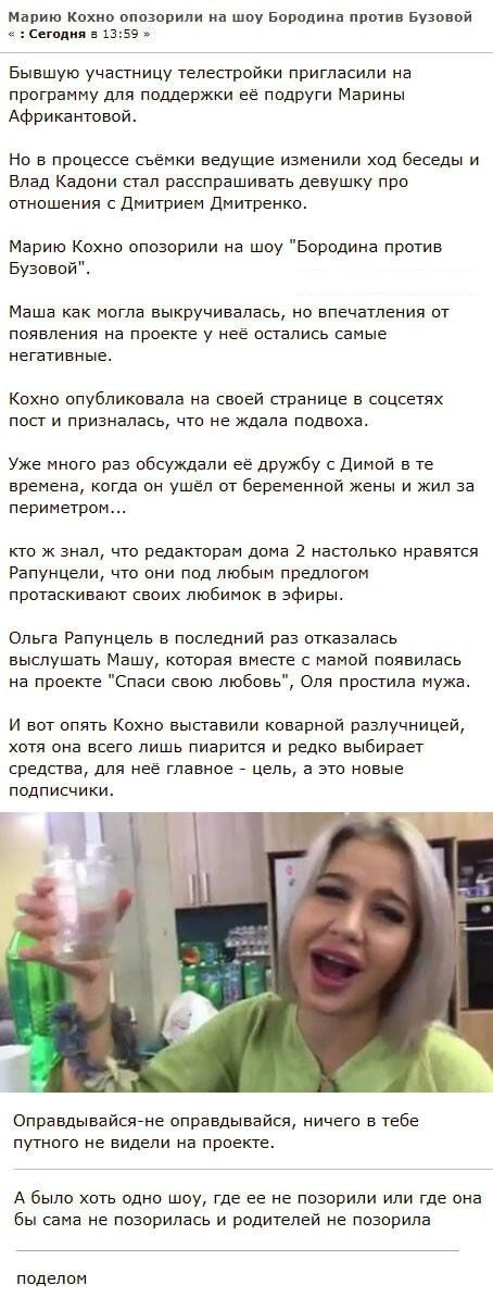 Любовнице Дмитрия Дмитренко пришлось попозориться в эфире Дома-2