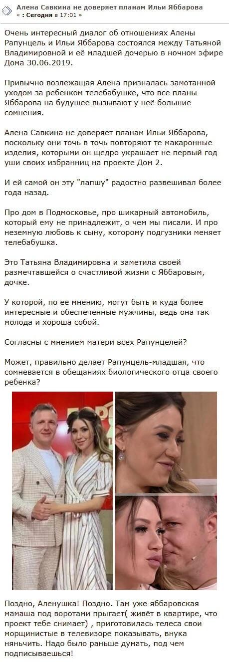 Отношения Алены Савкиной с Ильей Яббаровым обречены
