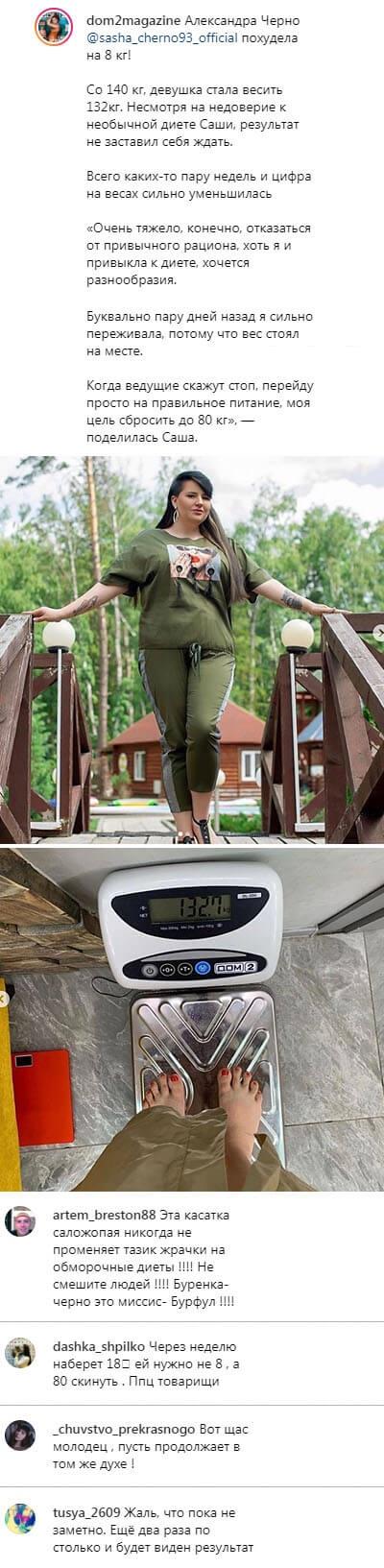 Александра Черно похвасталась успехами в вопросах похудения