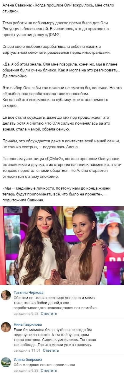Алена Савкина не знала о постыдном прошлом своей родной сестры