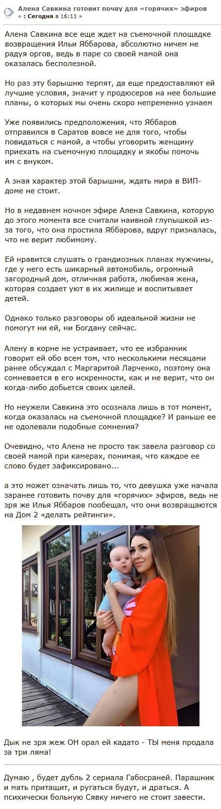 Между Алёной Савкиной и Ильёй Яббаровым грядут грандиозные скандалы