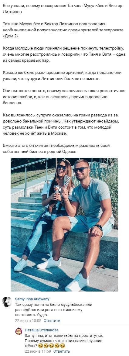 Вскрылась причина расставания Виктора Литвинова с Татьяной Мусульбес