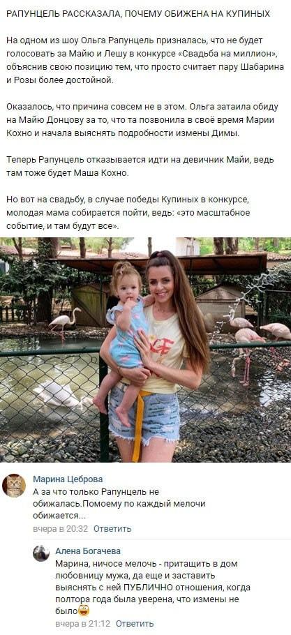 Ольга Рапунцель перестала скрывать почему возненавидела Майю Донцову