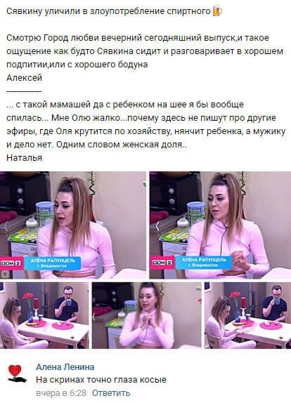 Алёну Савкину уличили в чрезмерном распитии алкоголя