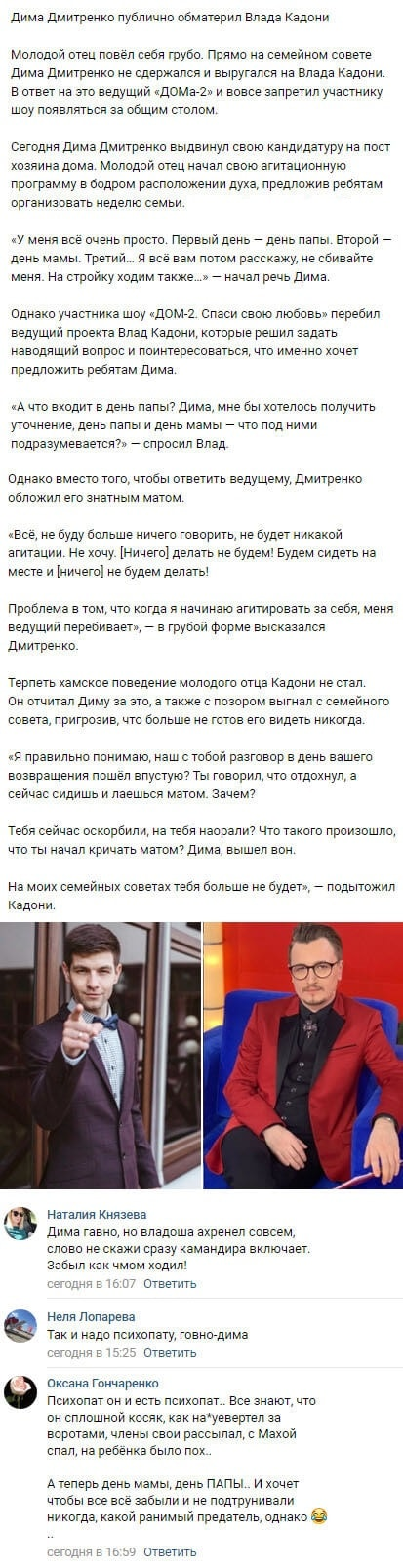 Распсиховавшийся Дмитрий Дмитренко матом ответил Владу Кадони
