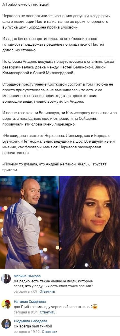 Андрей Черкасов жестко разочаровал телезрителей Дома 2