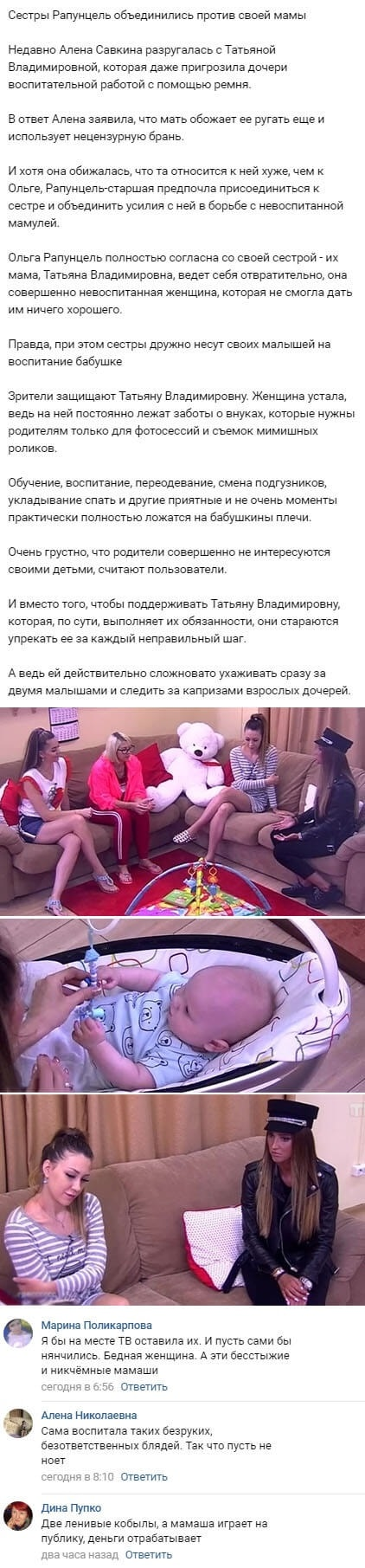 Алена Савкина и Ольга Рапунцель объединились перед общим врагом