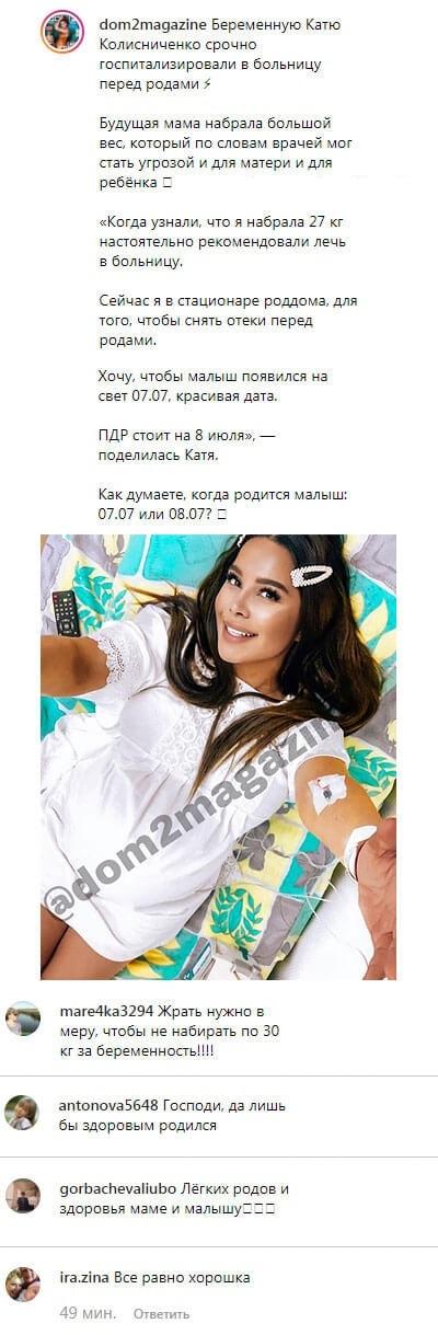 Беременную Екатерину Колисниченко экстренно госпитализировали