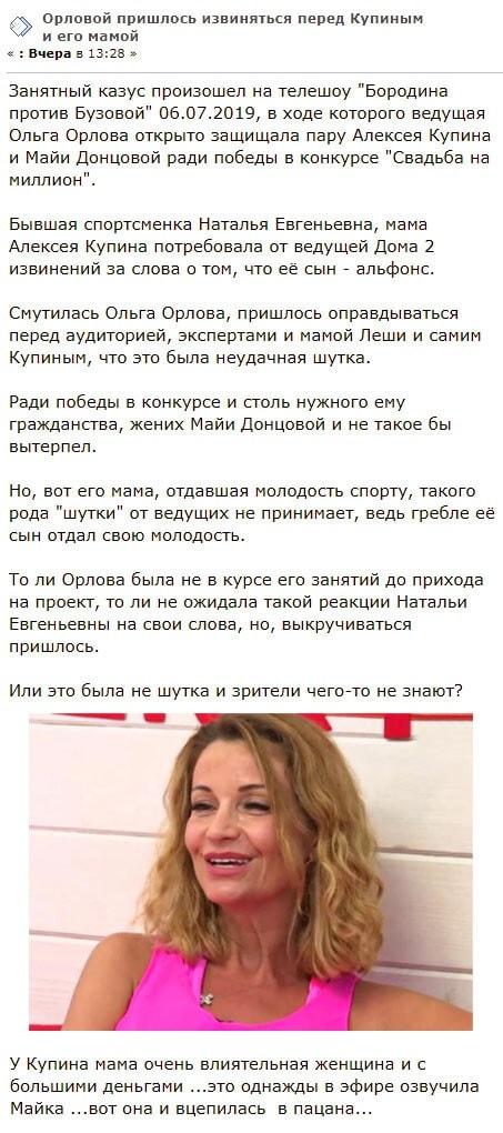 Ольга Орлова вынуждена извиняться перед матерью Алексея Купина