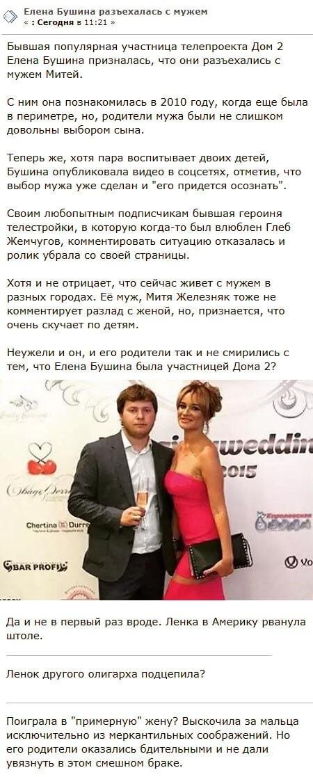 Елена Бушина намекнула на предстоящий развод с мужем
