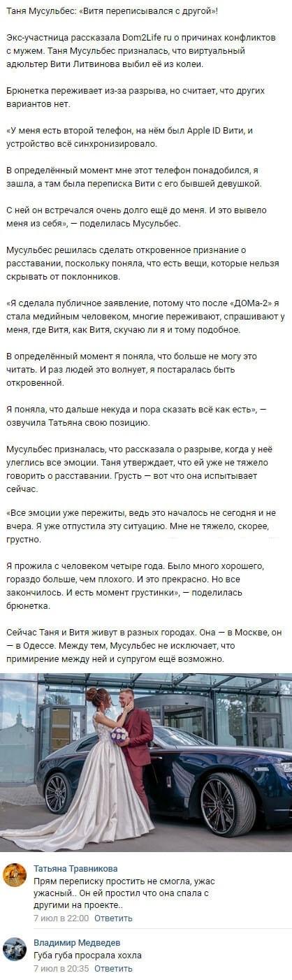 Татьяна Мусульбес озвучила свою версию развода с Виктором Литвиновым