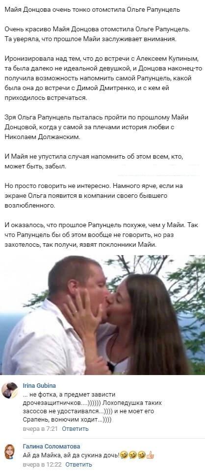 Майя Донцова элегантно отомстила Ольге Рапунцель за недавний разнос