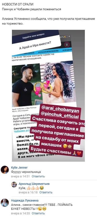 Ирина Пинчук выходит замуж за Арая Чобняна