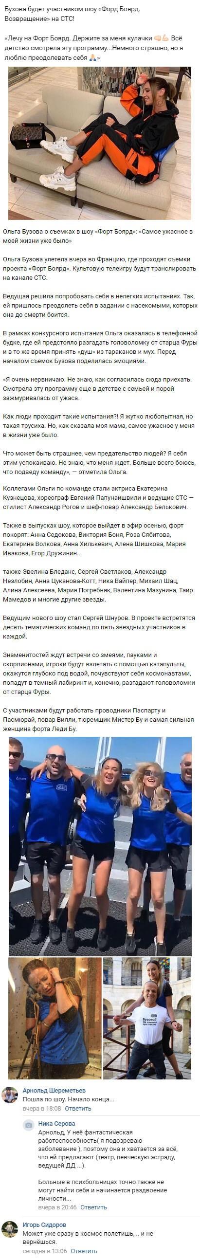 Ольга Бузова решилась покинуть Дом 2 ради нового шоу