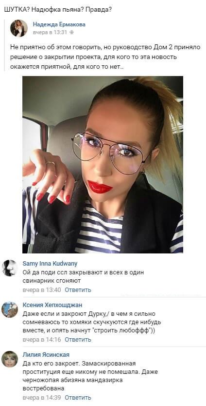 Надежда Ермакова подтвердила закрытие одного из проектов