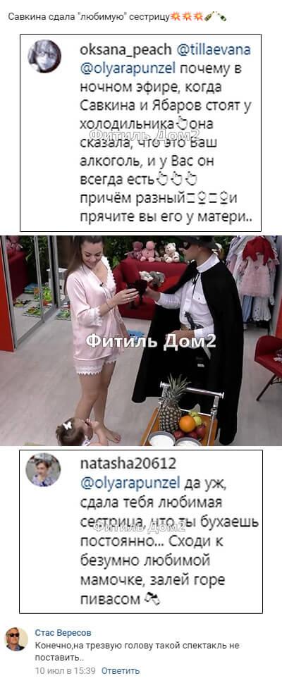 Алена Савкина с потрохами сдала пьющую сестру
