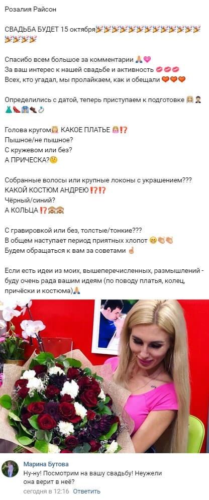 Розалия Райсон озвучила дату свадьбы с Андреем Шабариным