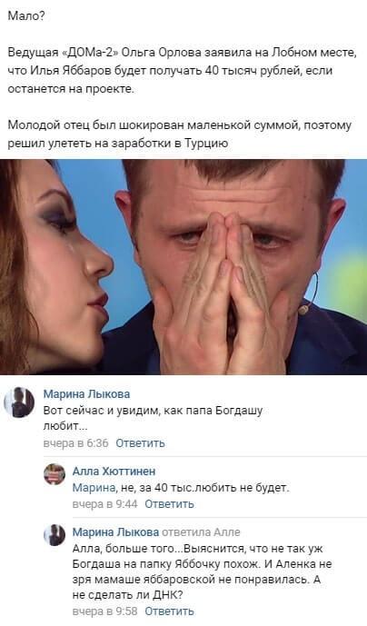 Ольга Орлова назвала реальную позорную зарплату Ильи Яббарова