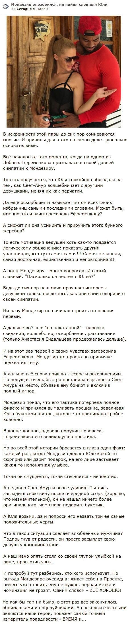 Мондезир Свет-Амур опозорил и себя и Юлию Ефременкову