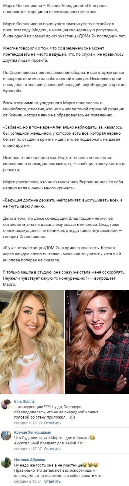Маргарита Овсянникова раскрыла мерзкое поведение Ксении Бородиной