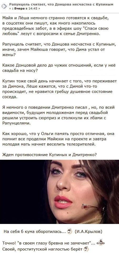 Ольга Рапунцель раскрыла проблемы Донцовой и Купина