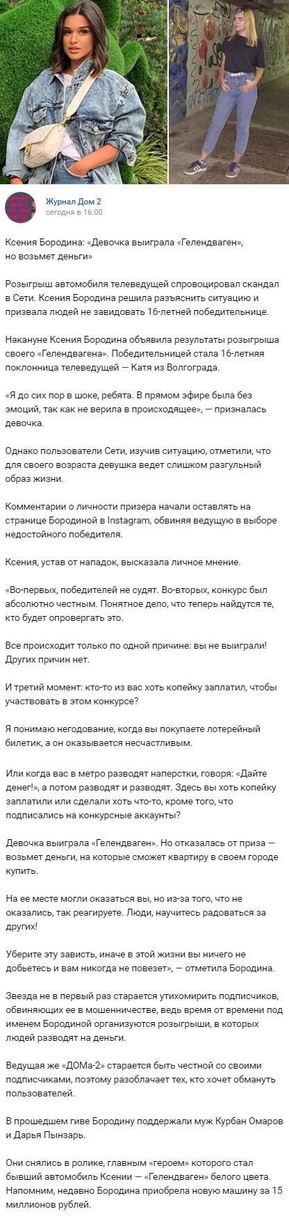 Ксения Бородина оказалась в эпицентр разгорающегося скандала