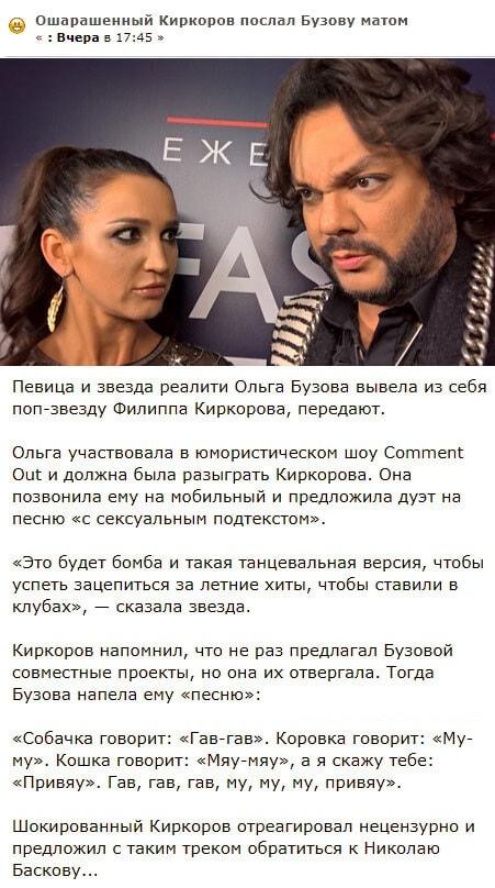 Ольга Бузова умудрилась разозлить даже Филиппа Киркорова