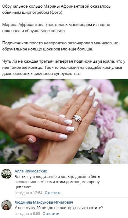 Марин Африкантова насмешила поклонников дешевыми свадебными кольцами
