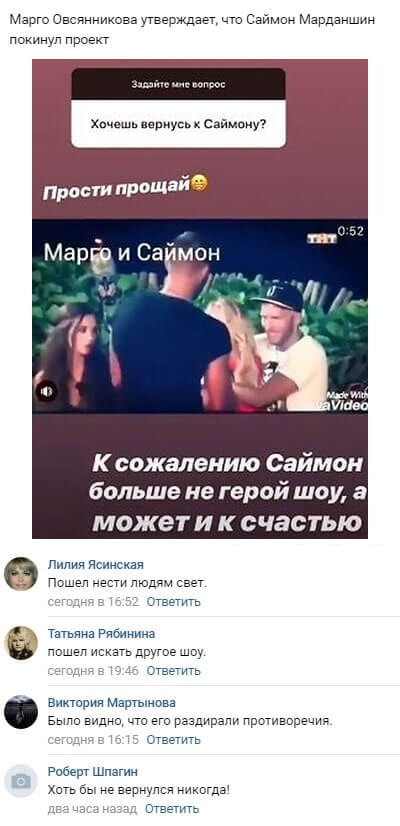Саймон Марданшин покинул Дом 2