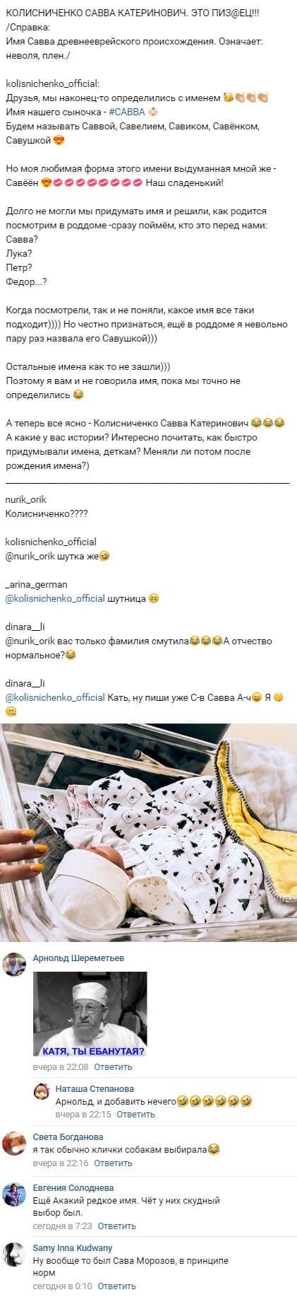 Екатерина Колисниченко раскрыла имя новорожденного сына