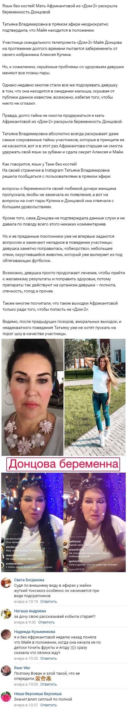 Причина скорой свадьбы Алексея Купина и Майи Донцовой
