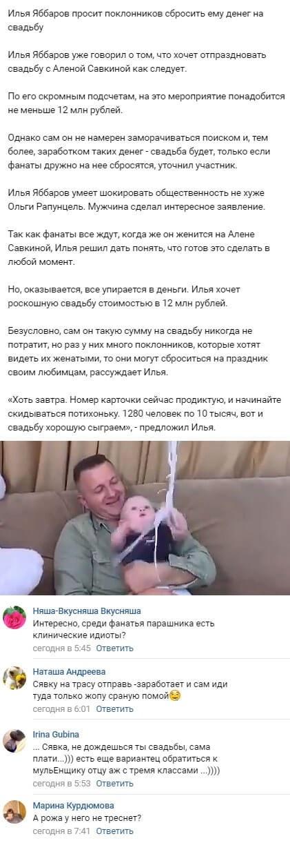 Илья Яббаров требует 12 миллионов на свою свадьбу