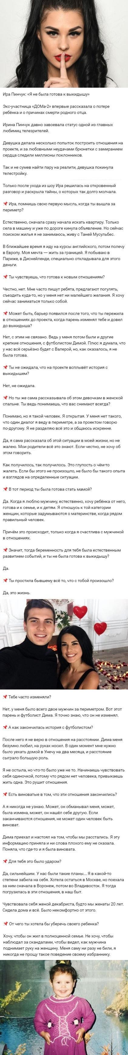 Ирина Пинчук заговорила о выкидыше