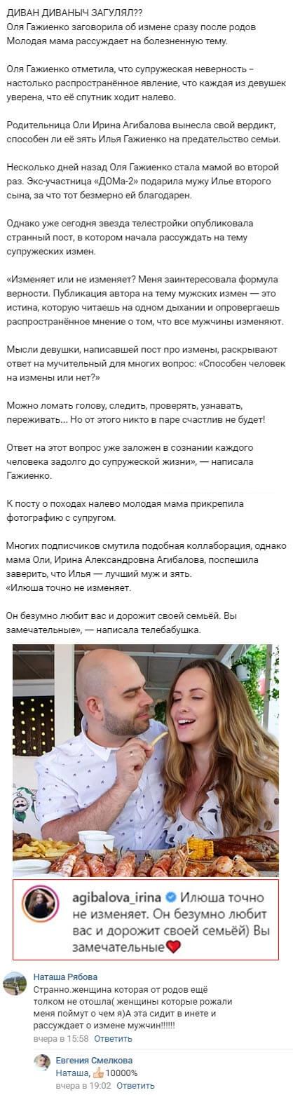 Ольга Гажиенко заговорила об измене мужа