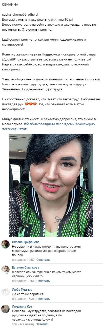 Александра Черно похвасталась успехами в похудении
