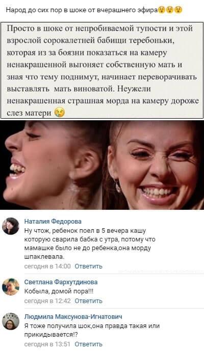 Ольга Рапунцель выгоняет родную мать из своей комнаты