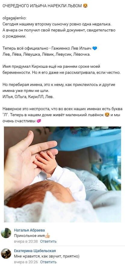 Ольга Гажиенко раскрыла имя новорожденного сына