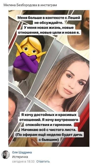 Милена Безбородова рассекретила новые отношения