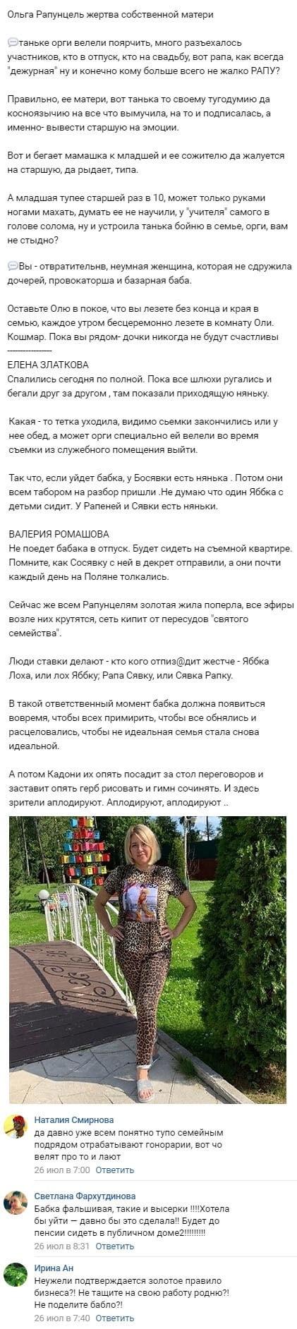 Почему Татьяна Григорьевская резко возненавидела старшую дочь
