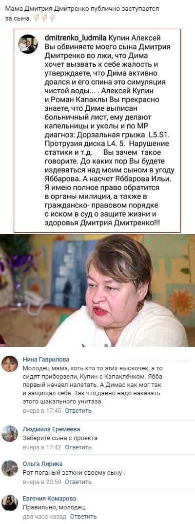 Мать Дмитрия Дмитренко угрожает судом Илье Яббарову