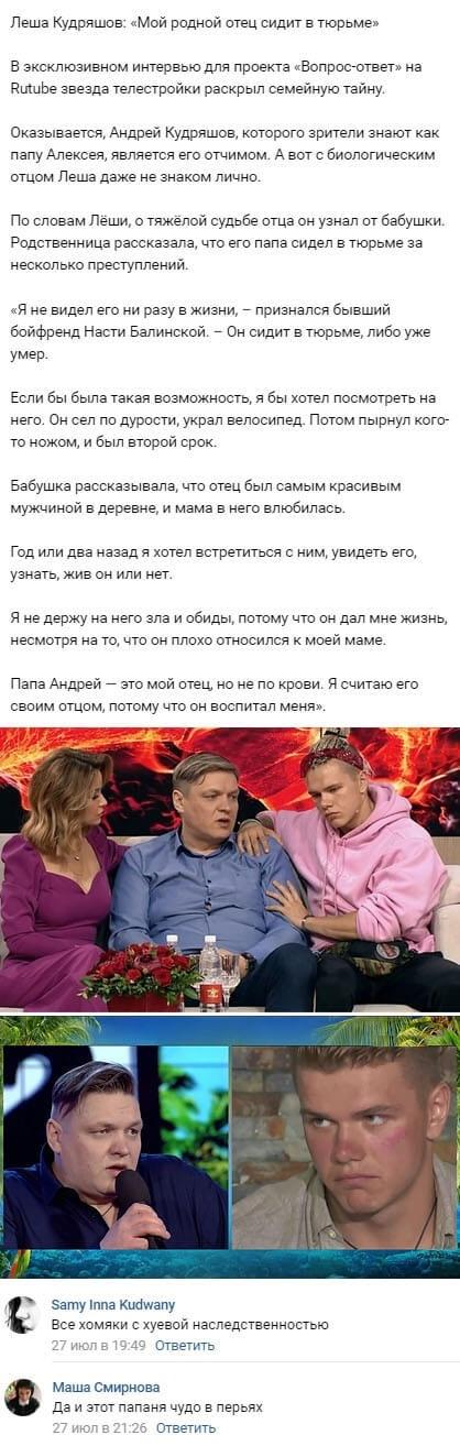Алексей Кудряшов рассказал об отце-уголовнике
