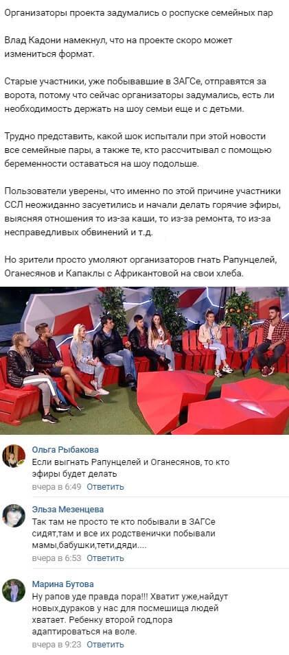 Дмитрия и Ольгу Рапунцель планируют выгнать с проекта