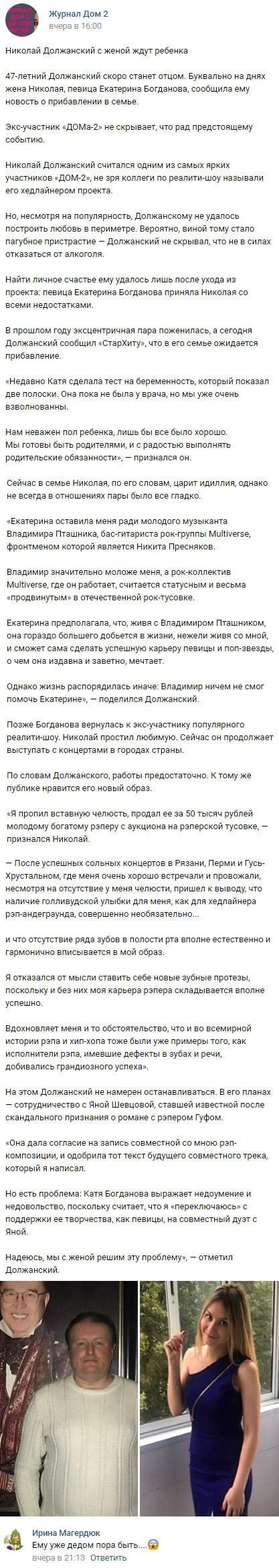 Николай Должанский объявил о беременности супруги