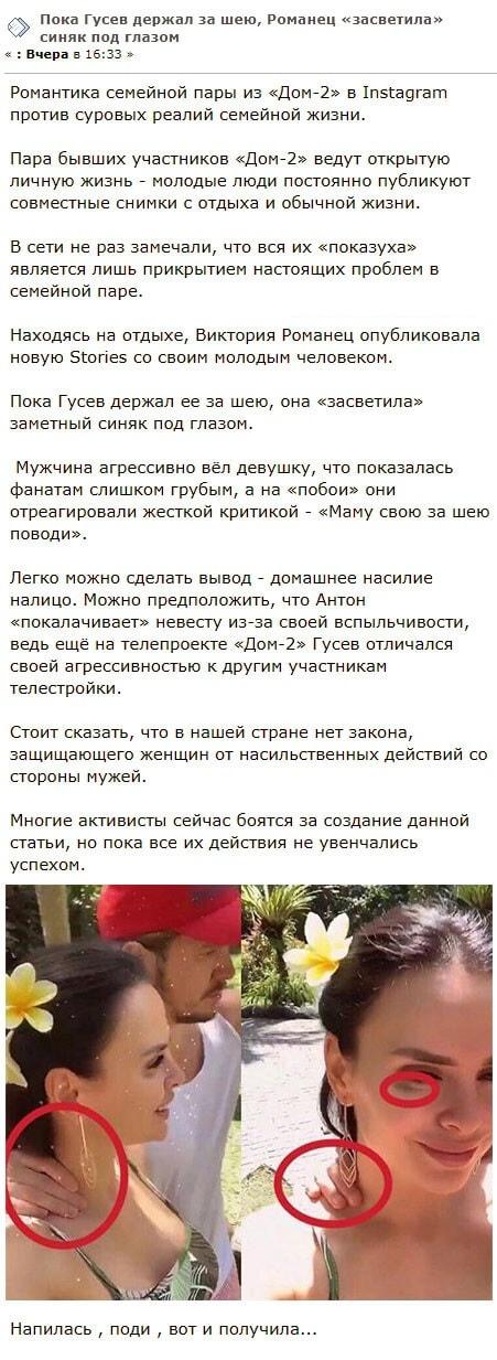 Конфликт Антона Гусева с Викторией Романец закончился избиением