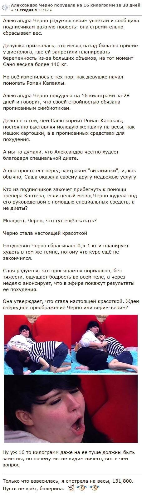 Александра Черно озвучила результат похудения за прошедший месяц