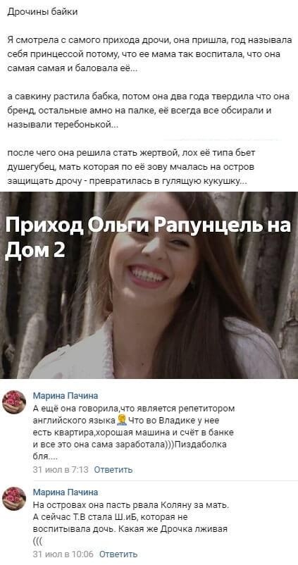 Вскрылось вранье Ольги Рапунцель на счет матери и родной сестры